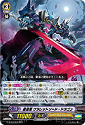 覇道竜 クラレットソード・ドラゴン
