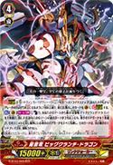星雲竜 ビッグクランチ・ドラゴン