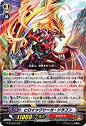ヒロイックサーガ・ドラゴン