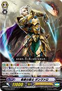 老練の騎士 ダンヴァロ