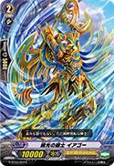 暁光の騎士 イアゴー