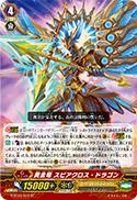 黄金竜 スピアクロス・ドラゴン