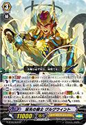 旭光の騎士 グルグウィント