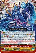破壊神獣 ヴァナルガンド