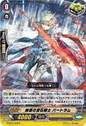誠意の宝石騎士 バートラム