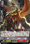 クラウドマスター・ドラゴン