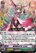 桜吹雪の乙女 リルガ