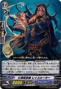 七海呪術師 レイスルーラー