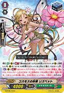コスモスの妖精 リズベット