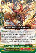覇天皇竜 ディフィートフレア・ドラゴン