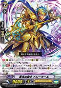 春光の騎士 ベリーモール