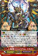 時空竜 バインドタイム・ドラゴン