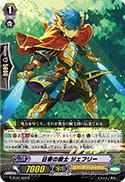 日華の騎士 ジェフリー