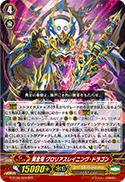黄金竜 グロリアスレイニング・ドラゴン
