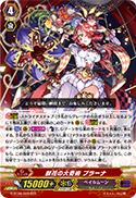 獣花の大奇術 プラーナ