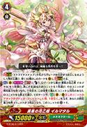 薫風の花乙姫 イルマタル