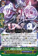 夜宴の大呪術師 ネグロリリー