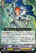 貫徹の騎士 フルゲニウス