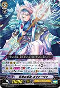 氷紋の女神 スヴァーヴァ