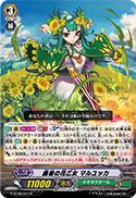 盛暑の花乙女 マルユッカ