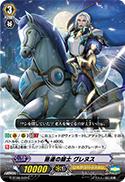 熟達の騎士 グレヌス