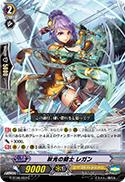 秋光の騎士 レガン