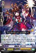 戦巫女 コトノハ