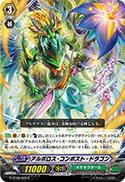 アルボロス・コンポスト・ドラゴン