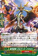 護天覇竜 ブルワーク・ドラゴン