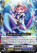 戦場の歌姫 ヤンカ