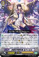 卓越の守護天使 ヨフィエル