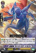 撃退者 ヴァイトゴア・ドラゴン