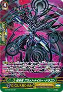 暗黒竜 プロットメイカー・ドラゴン