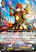 昼光の騎士 キナリウス