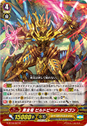 黄金竜 ビルドピーク・ドラゴン