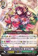 百合水仙の花乙女 エルアナ