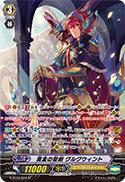 黄金の聖剣 グルグウィント