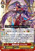 究明の女神 イシュタル