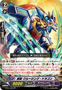 刻獣 クルージング・ドラゴン