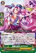 綾織の女神 タグウット