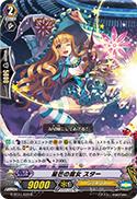 星芒の魔女 スター