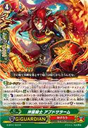 神龍騎士 アブドサラーム