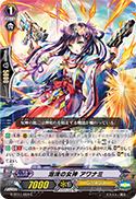 泡沫の女神 アワナミ