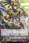 刻獣 バルブレーザー・ドラゴン
