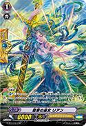 聖泉の巫女 リアン