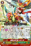 盛夏の花乙姫 リエータ