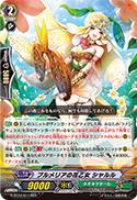 プルメリアの花乙女 シャルル