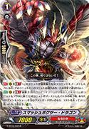 スマッシュボクサー・ドラゴン