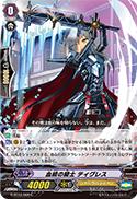 血統の騎士 ティグレス