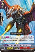 プラズマトロン・ドラゴン